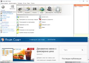 Търговски софтуер Янак софт СУПТО