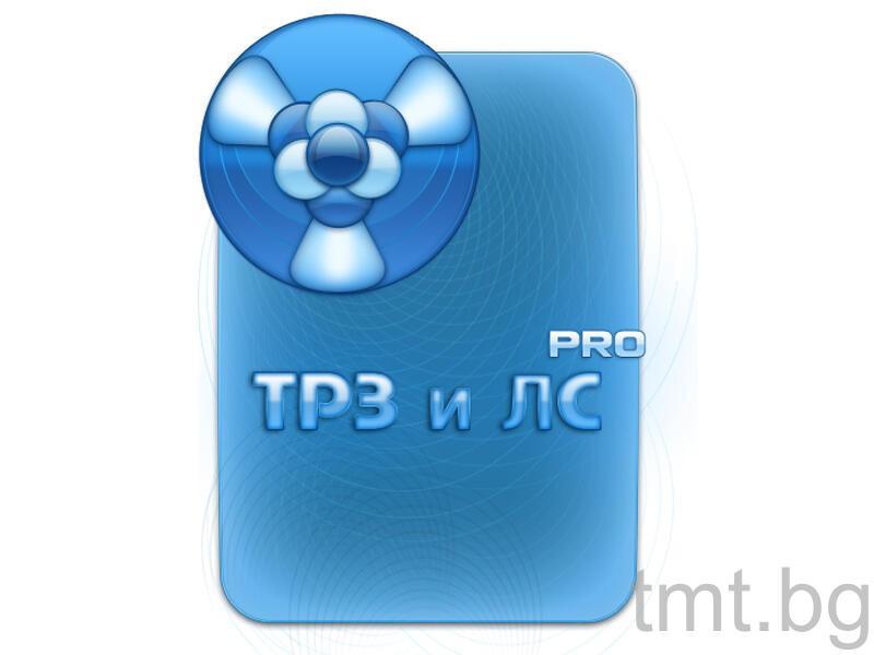 Microinvest ТРЗ и ЛС Pro е новаторска система за цялостна обработка и контрол на данните за персонала на фирмата