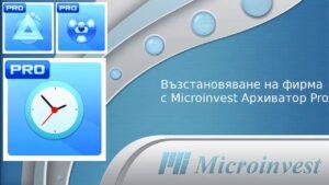 Microinvest Архиватор Pro е автоматична архивираща система за работа със сървъри